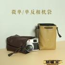 相機包 微單單反相機內膽包保護套收納袋便...