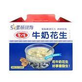 愛之味 牛奶花生 禮盒 340g (12入)/盒