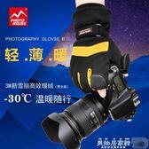 攝影手套 小企鵝 攝影手套 冬季戶外防寒手套單反相機男女保暖防滑防水手套【美物居家館】