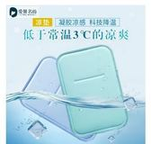 日本凝膠降溫汽車辦公學生宿舍坐椅冰墊LY2003『愛尚生活館』