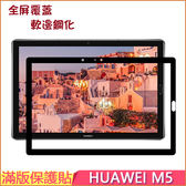 滿版保護貼 HUAWEI MediaPad M5 8.4 10.8 平板保護膜 軟邊 華為M5 10.8 鋼化膜 防摔 全屏玻璃貼 螢幕保護貼