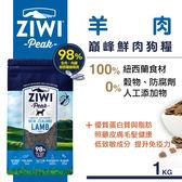 【SofyDOG】ZiwiPeak巔峰 98%鮮肉狗糧-羊肉(1kg) 生食 狗飼料 成犬  幼犬