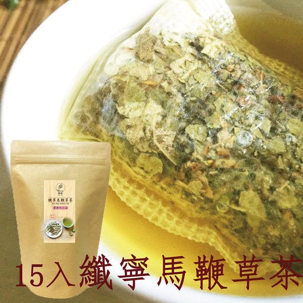 纖寧馬鞭草茶10gx15包入 荷葉茶 纖茶 決明子茶 三餐外食族首選 鼎草茶舖
