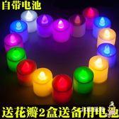 電子蠟燭燈浪漫LED遙控led求婚蠟燭燈告白道具婚慶錶白生日布置全館滿千88折