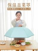 蓋菜罩 飯菜保溫罩 鋁箔保溫罩食物蓋菜神器可防塵折疊菜罩【奇趣小屋】