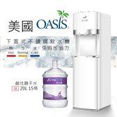 桶裝水下置式飲水機【鹼掉酸體質】免搬水飲水機+贈15桶鹼性離子水