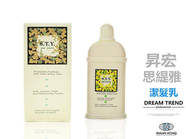 【DT髮品】昇宏 S.T.Y 思緹雅 潔髮乳 蘆薈 胺基酸 洗髮乳【1907003】