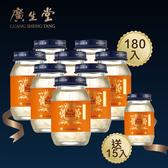 廣生堂 開心爸爸國王節 君燕幸福燕窩飲75MLx180瓶 在送君燕幸福燕窩飲75MLx15瓶