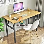 折疊桌電腦桌辦公室桌子戶外折疊書桌子學習桌會議培訓折疊寫字桌臺式書桌【創世紀生活館】