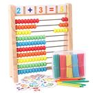 智力 幼兒園小學生計數器數學珠算算數棒兒童珠心算算盤加減法算術教具-免運直出