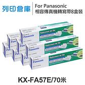 For Panasonic KX-FA57E 相容傳真機專用轉寫帶足70米 8盒 /適用 KX-FHD332/KX-FHD333/KX-FHD351/KX-FHD352/KX-FHD353