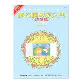 小叮噹的店- DM300《日本DOREMI》(幼童篇) 夢幻鋼琴家入門 (上)
