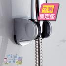 [7-11限今日299免運]蓮蓬頭底座 花灑支架 固定座 噴頭底座 牆座 淋浴配件✿mina百貨✿【M004-01】