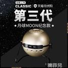 投影燈 日本世嘉SEGA HOMESTAR星空燈投影儀月球MOON金色紀念限量版新品 韓菲兒