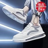 內增高男鞋 夏季內增高男鞋10cm8cm隱形增高鞋男韓版白色休閒板鞋