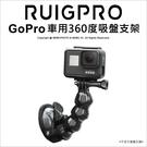 睿谷 GoPro 車用 360度吸盤支架...