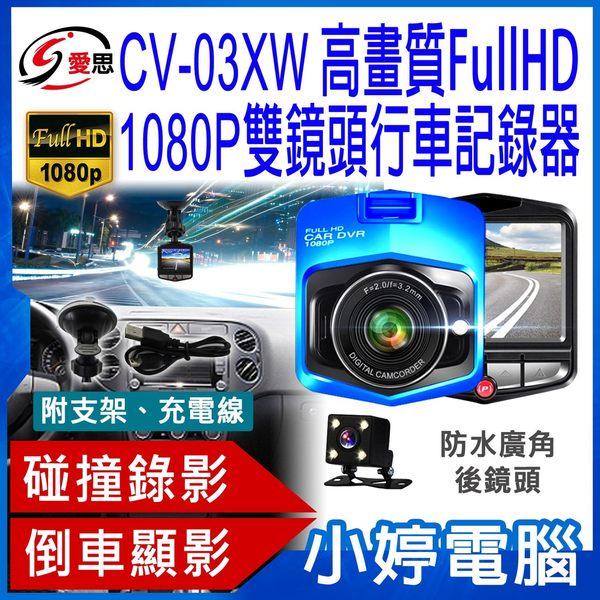 【免運+24期零利率】全新IS愛思 CV-03XW高畫質雙鏡頭行車紀錄器 FullHD1080P 140度廣角