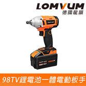 【LOMVUM】龍韻鋰電池電動扳手一體機 LY