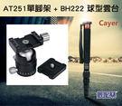 數配樂 Cayer 卡宴 單腳架 + 球型雲台 AT251 + BH222 最大可承重8kg 單眼相機 微單眼 開年公司貨