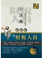 二手書《High Pukao: fiscal and taxation officers Codex (Traditional Chinese Edition)》 R2Y ISBN:9789862691458