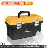 工具箱手提式大號塑料五金電工箱家用多功能維修工具收納箱車載盒CY『小淇嚴選』