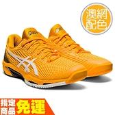 ASICS SOLUTION SPEED FF 2 網球鞋 速度型澳網配色 1041A182-800 贈護腕 21SSO