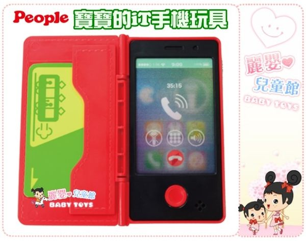 麗嬰兒童玩具館~日本People專櫃-寶寶的iT手機玩具.25種以上豐富日文對話及旋律