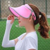太陽帽女夏季遮陽防曬遮臉出游騎車空頂涼帽 【格林世家】