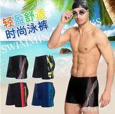 泳衣泳褲男士平角沙灘溫泉運動性感速幹時尚款 小確幸生活館
