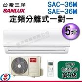 【信源】5坪 SUNLUX台灣三洋定頻分離式一對一SAC-36M+SAE-36M 含標準安裝