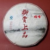 【歡喜心珠寶】【雲南御賞上品普洱茶】雄峰牌2010年普洱茶,熟茶357g/1餅,另贈老茶餅收藏盒。