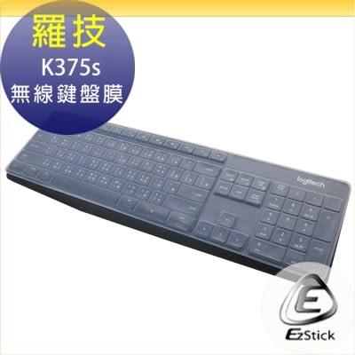 【Ezstick】羅技 Logitech K375 K375s 無線鍵盤 專用 高級矽膠 鍵盤保護膜 鍵盤膜