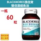 BLACKMORES 澳佳寶 雙倍濃縮魚油 60顆 元氣健康館