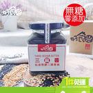 好食光 三麻醬180g_台灣黑芝麻+亞麻...