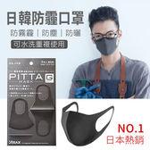 現貨-日韓熱銷彈性防霾口罩 黑色明星同款海綿口罩(三入組)【A007】『蕾漫家』
