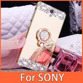 SONY XZ2 XA2 Ultra XA2 鏡面寶石支架 手機殼 保護殼 支架 鏡面 全包邊 硬殼