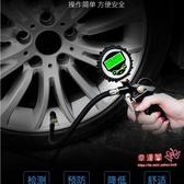 胎壓偵測器 胎壓錶氣壓錶帶充氣汽車輪胎加氣打氣槍高精度壓力偵測器數顯壓計