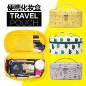 收納包/化妝包 化妝包女網紅大容量便攜韓國化妝袋箱簡約化妝品收納盒包小手提 酷我衣櫥