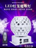 舞台燈 鴻朗舞台燈ktv包房燈家用水晶魔球燈酒吧燈LED爆閃燈激光燈鐳射燈 mks阿薩布魯