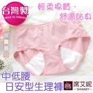 台灣製造 生理褲 中低腰 現貨 no.350-席艾妮SHIANEY
