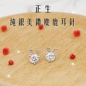 香港 正生 純銀美鑽麋鹿耳針【櫻桃飾品】【30852】
