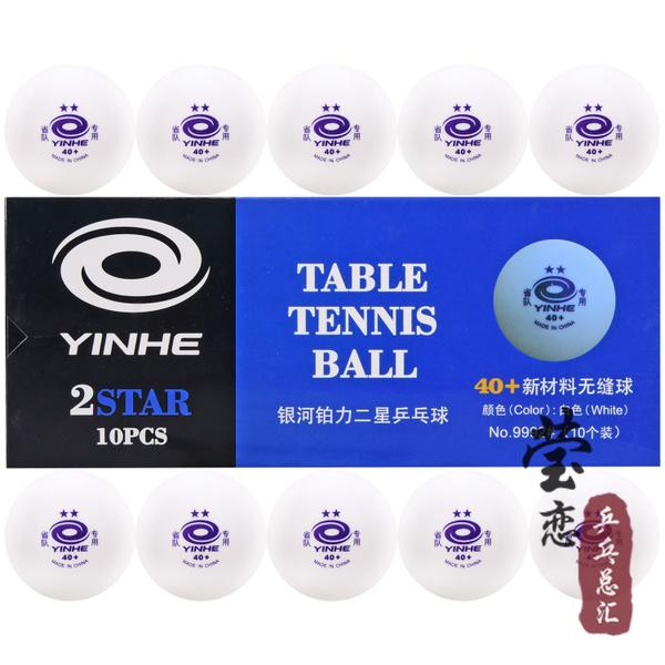 銀河鉑力乒乓球一星球無縫球40 訓練用球1星新材料ppq兵乓球