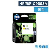 原廠墨水匣 HP 黃色高容量 NO.88XL / C9393A / C9393 / 9393A /適用 HP K5400dn/K5400dtn/K550/K550dtn