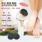 【美足必備】INSIST無線吸塵電動磨腳皮機+贈英格朗草本護膚霜15gx2