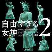 全套5款【日本正版】自由過頭的女神像 P2 扭蛋 轉蛋 第2彈 自由女神 熊貓之穴 - 827921