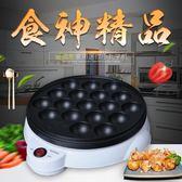 章魚燒機章魚櫻桃小丸子機器家用迷你章魚燒機電熱章魚燒烤盤食材工具套餐【618好康八折】