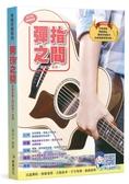 吉他手冊系列叢書:彈指之間十七版