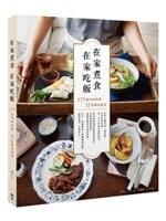 二手書《在家煮食,在家吃飯。:175道旬味料理,52款餐桌提案》 R2Y ISBN:9865740745
