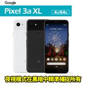 Google Pixel 3a XL 6G/64G 6.3吋 智慧型手機 24期0利率 免運費