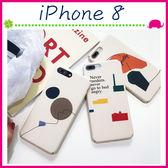 Apple iPhone8 4.7吋 Plus 5.5吋 幾何線條背蓋 磨砂手機套 設計感保護套 全包邊手機殼 藝術保護殼 硬殼